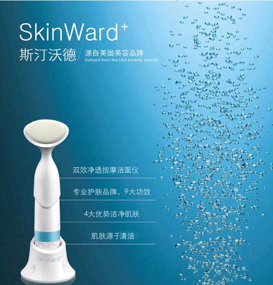 Máy rửa mặt Skinward+