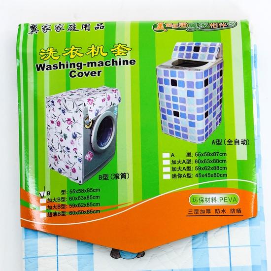 Vỏ bọc máy giặt cửa ngang loại dày 55 x 58 x 85cm