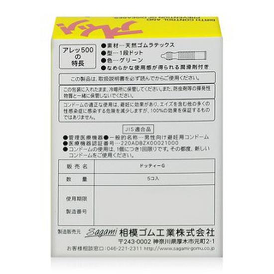 Bao cao su Sagami Are-Are hộp 5 chiếc (Gân gai bi nổi toàn thân)
