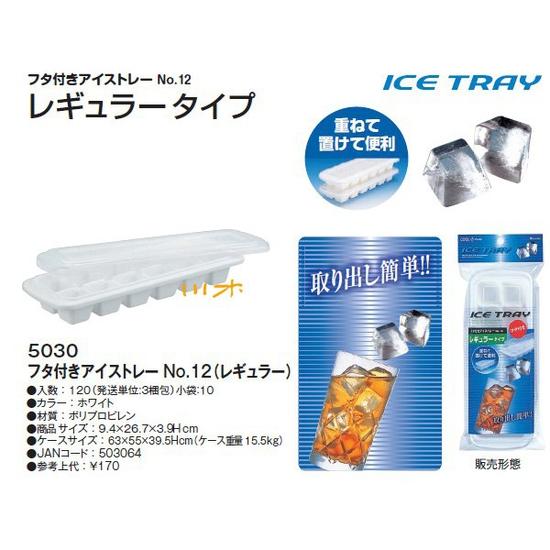 Inomata- Khay làm đá to có nắp Ice tray No.8 (8 ngăn)