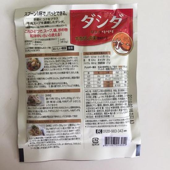 Hạt nêm nấu ăn cho bé vị thịt bò DASHIDA Nhật Bản