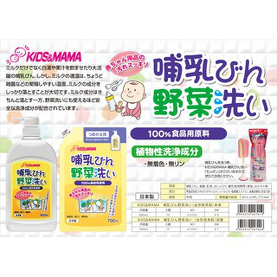 KIDS&MAMA Túi nước rửa rau củ quả, bình sữa 700ML