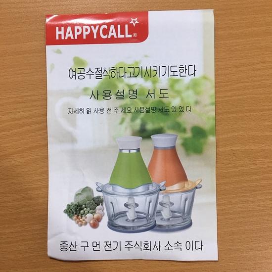 Máy Xay Thịt Cá Happy Call Hàn Quốc