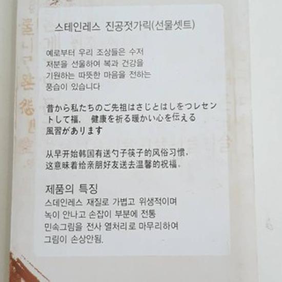 Combo 05 đôi đũa inox Hàn Quốc