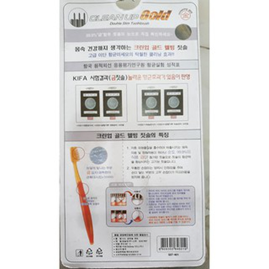 Combo 4 bàn chải đánh răng Hàn Quốc Clean Up Gold