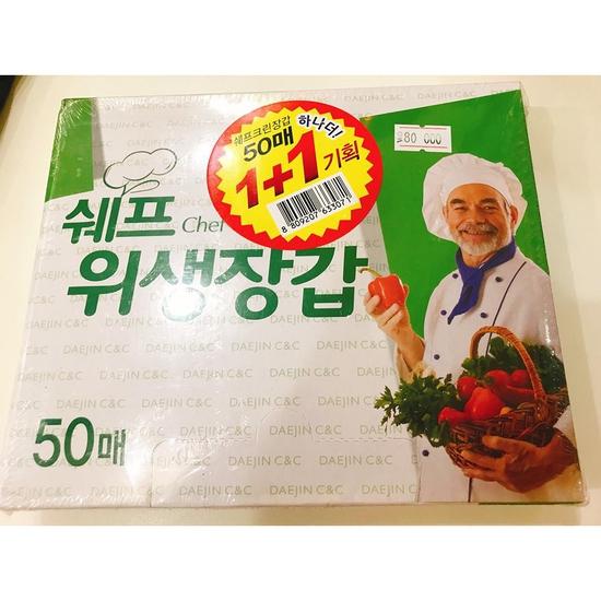 Combo 02 hộp găng tay sử dụng 1 lần Hàn Quốc